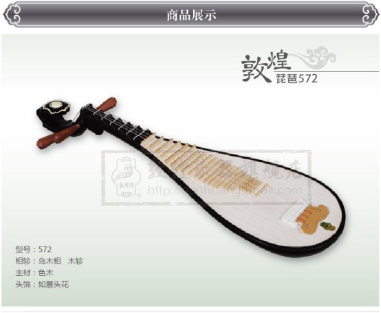 敦煌琵琶572/572M
